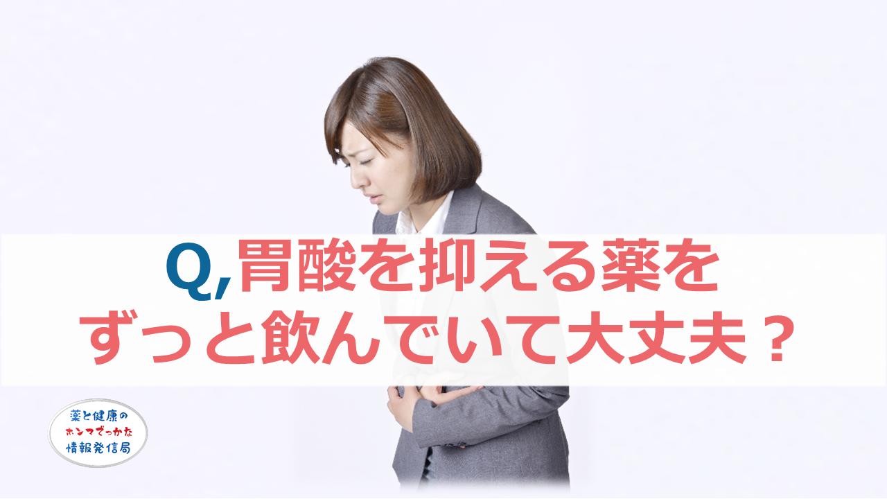 Q,胃酸を抑える薬をずっと飲んでいて大丈夫?