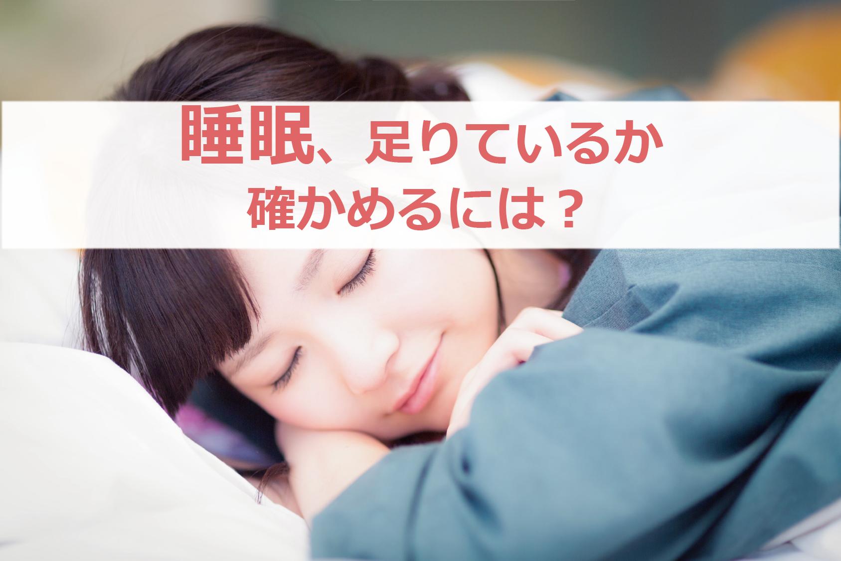 ドラッグエンジン,睡眠001
